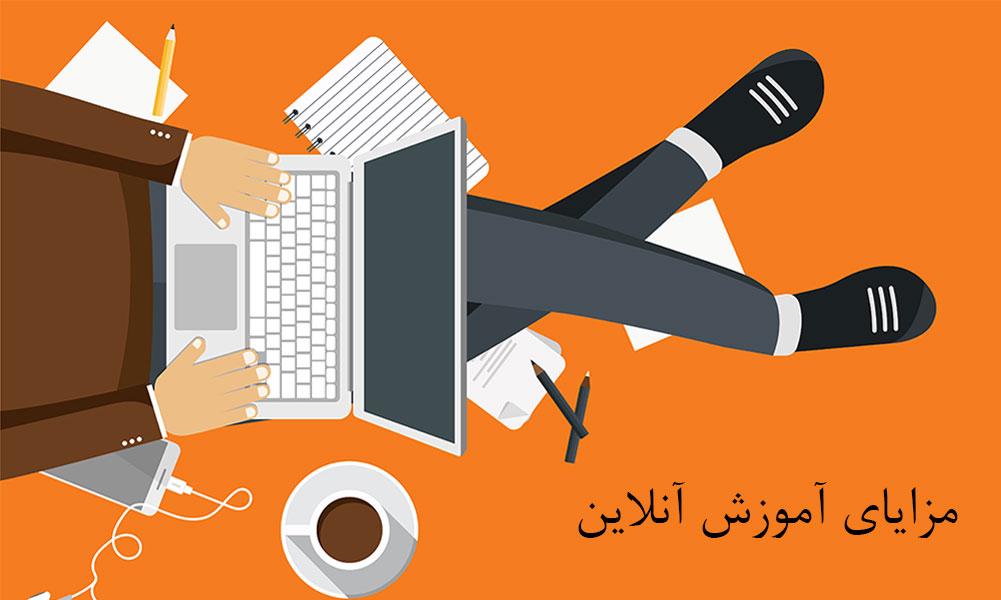 چرا آموزش آنلاین ؟